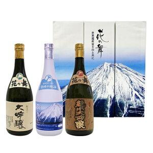 誉富士-100 3本 ギフトセット(720ml×3本)和食や珍味、日本の味覚と相性抜群 プロがお届けする地酒・日本酒。還暦祝いや父の日、開店祝い、パーティー宴会への手土産などにオススメ♪