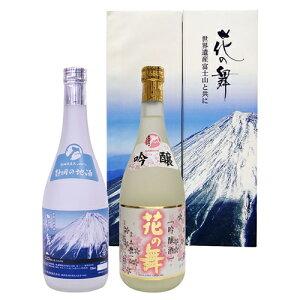 誉富士-30 2本 ギフトセット(720ml×2本)和食や珍味、日本の味覚と相性抜群 プロがお届けする地酒・日本酒。還暦祝いや父の日、開店祝い、パーティー宴会への手土産などにオススメ♪