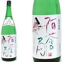花の舞 米焼酎(25%) 阿茶の局 1800ml和食や珍味、日本の味覚と相性抜群 プロがお届けする地酒・焼酎。還暦祝いや父…