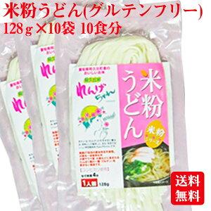 送料無料 米粉うどん 10食セット 米粉 麺 国産 小麦卵アレルギー アトピー 食塩不使用 グルテンフリー コシヒカリ