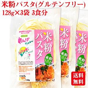 送料無料 米粉パスタ 3食セット 米粉 麺 国産 小麦卵アレルギー アトピー 食塩不使用 グルテンフリー コシヒカリ
