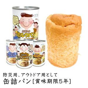 パン缶詰 缶詰パン 非常食 防災備蓄用送料無料沖縄離島は別途500円
