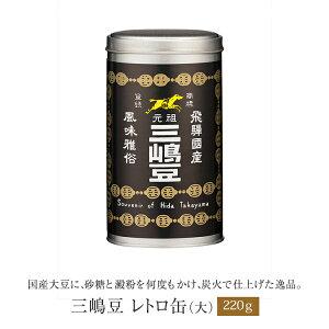 三嶋豆本舗 三嶋豆 レトロ缶(大)ギフト お菓子 手土産 豆菓子高山からの産地製造直送