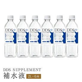 DDS SUPPLEMENT 補水液(2L×6本)
