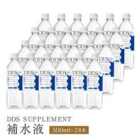 DDS SUPPLEMENT 補水液(500ml×24本)