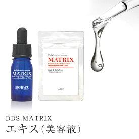 DDS MATRIX エキス(美容液)
