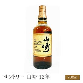 サントリー 山崎 12年 シングルモルトウイスキー
