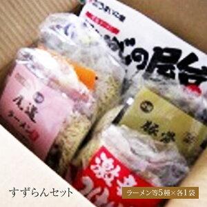 【お徳用詰め合わせ】すずらんセット(5袋10食セット)