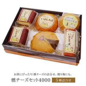 燻チーズセット4000