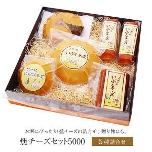 燻チーズセット5000