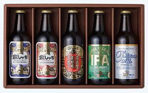 秋の贈り物 金しゃちビール(ピルスナー、アルト、インディアペールエール、プラチナエール、名古屋赤味噌ラガー)330ml×各1