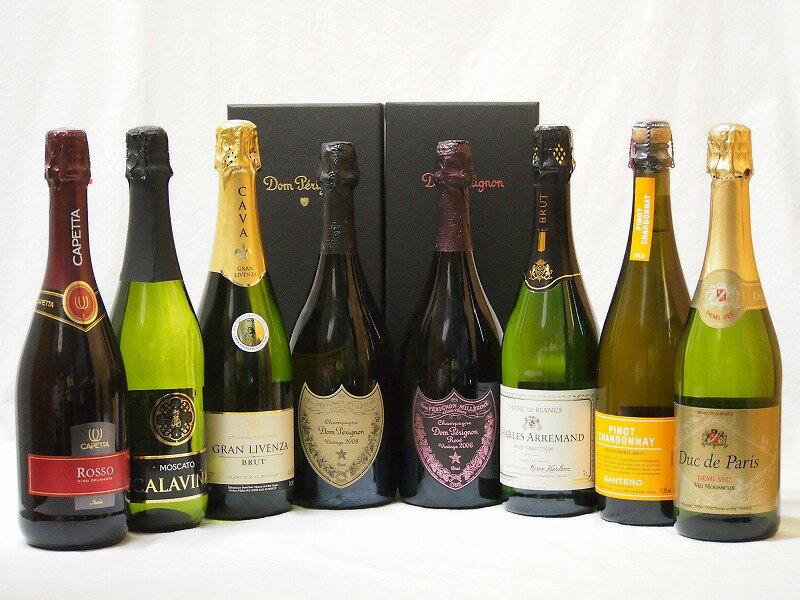 ドンペリ飲み比べ8本セット(ドン ペリニヨン ロゼ、ドンペリニヨン白、+世界の厳選スパークリングワイン(辛口4本、甘口2本))750ml×8本