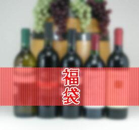 【第22弾】 高品質ワインお楽しみ福袋セット白ワイン750ml×5本セット バレンタイン