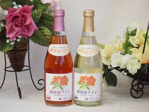 おたる微発泡ミックスワイン2本セット(おたる微発泡キャンベルロゼワイン(北海道) おたる微発泡ナイアガラ白ワイン(北海道)) 500ml×2本