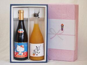 ハローキティ感謝贈り物ボックス(ハローキティー ボージョレ・ヴィラージュ・ヌーヴォー赤ワイン 完熟みかん梅酒(和歌山県))750ml×1 720ml×1