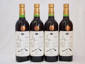 山梨県産マスカット・ベーリー4本セットA赤ワイン(ライトボディ)750ml×4