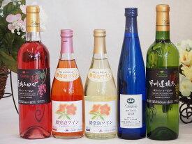 甘口ワイン 5本セット 山梨県勝沼×北海道小樽 甘口ワイン(白 ロゼ)500ml×3本 720ml×2本