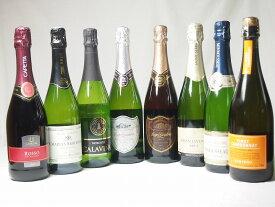 ドンペリに勝った噂のロジャー グラート +世界のスパークリングワイン飲み比べ7本セット!(スペイン4本、フランス2本、イタリア2本)泡ワイン8本セット バレンタイン