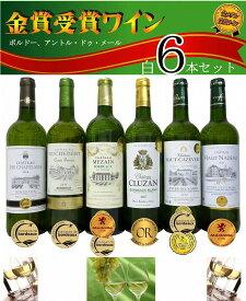 ALL金賞受賞(ダブル金賞2本入)白ワイン6本セット フランス ボルドー産 ソムリエ厳選 750ml×6本 クリスマス お歳暮