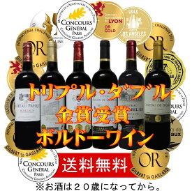 ALLダブル金賞受賞赤ワインセット フランスボルドー産 ソムリエ厳選 赤ワイン6本セット750ml×6本