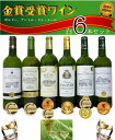 ALL金賞受賞(ダブル金賞2本入)白ワイン6本セット フランス ボルドー産 ソムリエ厳選 750ml×6本 母の日 父の日