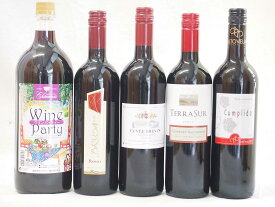 パーティー5本セット 高品質5ヵ国赤ワインセット(イタリア フランス チリ スペイン750ml 日本1500ml)飲み比べ5本セット