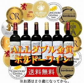 赤ワインセット ALLダブル金賞受賞 赤ワイン6本セット フランス ボルドー産 ソムリエ厳選 750ml×6本