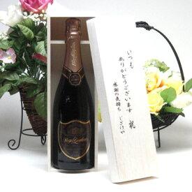 【最大2000円オフクーポン11日1:59迄】【贈り物限定】 あのドンペリに勝ったワイン♪ロジャー グラートカヴァ ロゼ 750ml いつもありがとう木箱セット