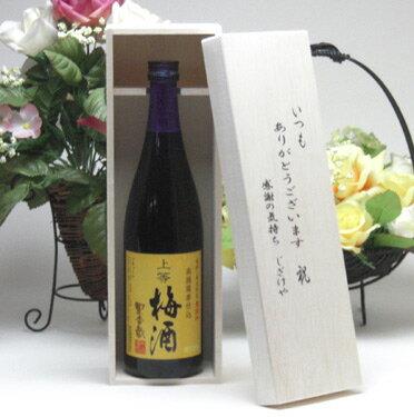 【贈り物限定】 梅酒にハマッてる方へ♪無添加 上等梅酒 720ml いつもありがとう木箱セット【楽ギフ_のし宛書】【楽ギフ_メッセ入力】