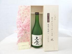 敬老の日 日本酒セット いつもありがとうございます感謝の気持ち木箱セット(早川酒造場 天慶 吟醸 720ml(三重県)) メッセージカード付