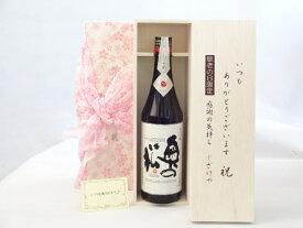 敬老の日 日本酒セット いつもありがとうございます感謝の気持ち木箱セット( 奥の松酒造 鯛の姿のように躍動美あふれる「酒の王様」 純米吟醸 720ml(福島県) ) メッセージカード付