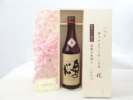 敬老の日 日本酒セット いつもありがとうございます感謝の気持ち木箱セット( 奥の松酒造 あだたら吟醸 奥の松 720ml(福島県) ) メッセージカード付