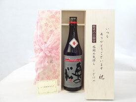 敬老の日 日本酒セット いつもありがとうございます感謝の気持ち木箱セット( 奥の松酒造 純米酒を越えた全米吟醸 720ml(福島県) ) メッセージカード付