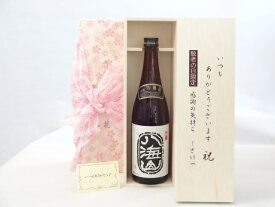 敬老の日 日本酒セット いつもありがとうございます感謝の気持ち木箱セット( 八海酒造 八海山 吟醸 720ml(新潟県) ) メッセージカード付