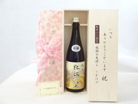 敬老の日 日本酒セット いつもありがとうございます感謝の気持ち木箱セット( 頚城酒造 杜氏の里 吟醸 720ml(新潟県) ) メッセージカード付