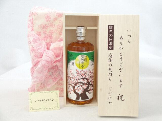 敬老の日 梅酒セット いつもありがとうございます感謝の気持ち木箱セット( 老松酒造 天空の月 樽熟梅酒 500ml (大分県) ) メッセージカード付