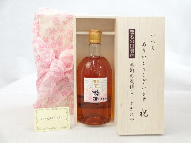 敬老の日 梅酒セット いつもありがとうございます感謝の気持ち木箱セット( 小堀酒造店 萬歳楽 加賀梅酒 720ml(石川県) ) メッセージカード付