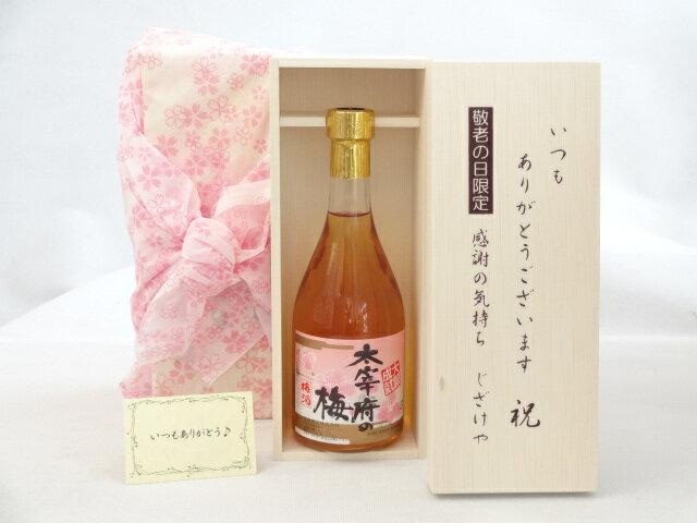 敬老の日 ワインセット いつもありがとうございます感謝の気持ち木箱セット( 常楽酒造 大宰府の梅 梅酒 500ml (熊本県) ) メッセージカード付