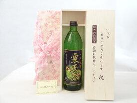 敬老の日 焼酎セット いつもありがとうございます感謝の気持ち木箱セット( 神楽酒造 栗焼酎 栗天照 25度 900ml(宮崎県) ) メッセージカード付