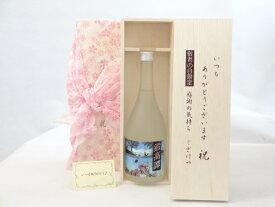 敬老の日 焼酎セット いつもありがとうございます感謝の気持ち木箱セット( 合同酒精 しそ焼酎 鍛高譚 720ml(北海道) ) メッセージカード付