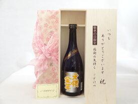 【スーパーセール10%OFF】敬老の日 焼酎セット いつもありがとうございます感謝の気持ち木箱セット( 井上酒造 天領金芋 23度 720ml(大分県) ) メッセージカード付 お歳暮 クリスマス