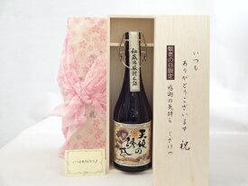敬老の日 焼酎セット いつもありがとうございます感謝の気持ち木箱セット( 西酒造 本格焼酎 天使の誘惑 40度 720ml(鹿児島県)) メッセージカード付