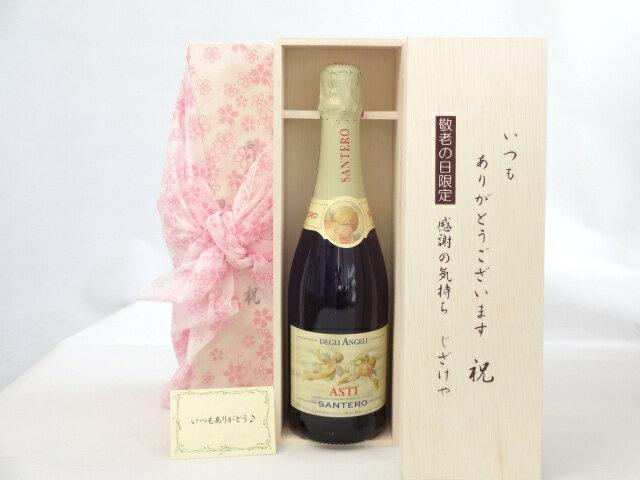 敬老の日 ワインセット いつもありがとうございます感謝の気持ち木箱セット( 天使のアスティ・スプマンテ スパークリングイタリアワイン(甘口)750ml) )メッセージカード付