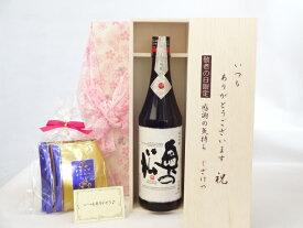 敬老の日 ギフトセット 日本酒セット いつもありがとうございます感謝の気持ち木箱セット 挽き立て珈琲(ドリップパック5パック)( 奥の松酒造 鯛の姿のように躍動美あふれる「酒の王様」 純米吟醸 720ml(福島県) ) メッセージカード付