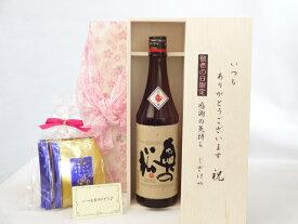 敬老の日 ギフトセット 日本酒セット いつもありがとうございます感謝の気持ち木箱セット 挽き立て珈琲(ドリップパック5パック)( 奥の松酒造 あだたら吟醸 奥の松 720ml(福島県) ) メッセージカード付