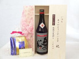 敬老の日 ギフトセット 日本酒セット いつもありがとうございます感謝の気持ち木箱セット 挽き立て珈琲(ドリップパック5パック)( 奥の松酒造 純米酒を越えた全米吟醸 720ml(福島県) ) メッセージカード付