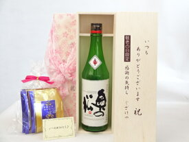 敬老の日 ギフトセット 日本酒セット いつもありがとうございます感謝の気持ち木箱セット 挽き立て珈琲(ドリップパック5パック)( 奥の松酒造 特別純米酒 奥の松 720ml(福島県) ) メッセージカード付