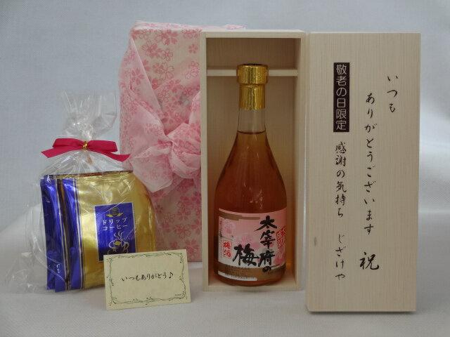 敬老の日 ギフトセット ワインセット いつもありがとうございます感謝の気持ち木箱セット 挽き立て珈琲(ドリップパック5パック)( 常楽酒造 大宰府の梅 梅酒 500ml (熊本県) ) メッセージカード付