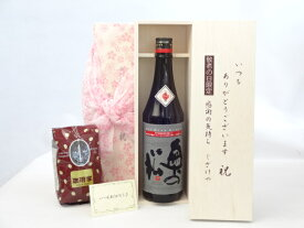 敬老の日 ギフトセット 日本酒セット いつもありがとうございます感謝の気持ち木箱セット+オススメ珈琲豆(特注ブレンド200g)( 奥の松酒造 純米酒を越えた全米吟醸 720ml(福島県) ) メッセージカード付