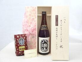 敬老の日 ギフトセット 日本酒セット いつもありがとうございます感謝の気持ち木箱セット+オススメ珈琲豆(特注ブレンド200g)( 八海酒造 八海山 吟醸 720ml(新潟県) ) メッセージカード付
